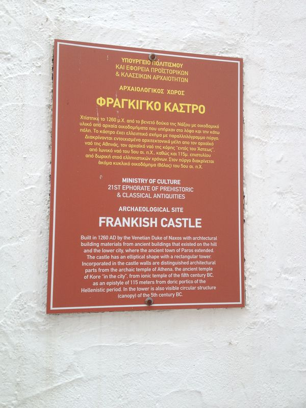 ARCHAIC TEMPLE OF ATHENA & FRANKISH CASTLE